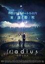 【中古】(r)adius/ラディウス [DVD]