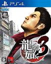 【中古】龍が如く3 - PS4
