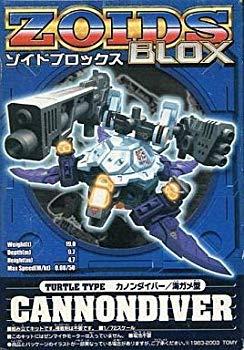 【中古】ゾイドブロックス BZ-013 カノンダイバー 海ガメ型画像