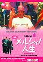 【中古】メルシィ!人生 HDリマスター版(続・死ぬまでにこれは観ろ!) [DVD]