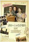 【中古】ボローニャの夕暮れ [DVD]