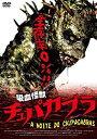 【中古】吸血怪獣 チュパカブラ [DVD]
