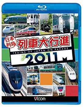 【中古】日本列島列車大行進2011(Blu-ray Disc)