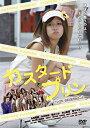 【中古】カスタードプリン [DVD]