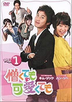 【中古】憎くても可愛くても [レンタル落ち] (全42巻セット) [マーケットプレイス DVDセット]