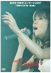 【中古】あさみちゆきコンサート2007「青春のたまり場~青山編」 [DVD]