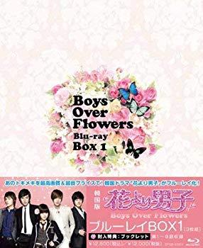 【中古】(未使用・未開封品) 花より男子〜Boys Over Flowers ブルーレイBOX1 [Blu-ray]画像