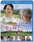 【中古】愛を積むひと Blu-ray スペシャル・エディション(特典DVD付)