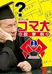 【中古】たけしのコマ大数学科 DVDBOX 1