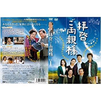 【中古】拝啓、ご両親様 1〜34 (全34枚)(全巻セットDVD) [字幕]|中古DVD [レンタル落ち] [DVD]