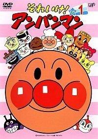 【中古】それいけ!アンパンマン '05 [レンタル落ち] (全12巻) [マーケットプレイス DVDセット商品]
