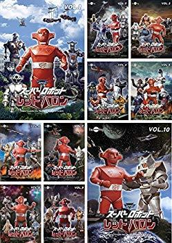 【中古】スーパーロボット レッド バロン [レンタル落ち] 全10巻セット [マーケットプレイスDVDセット商品]