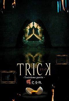 【中古】トリック トロワジェムパルティー DVD-BOX