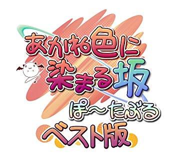 【中古】あかね色に染まる坂 ぽーたぶる ベスト版 - PSP画像