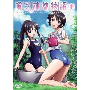 【中古】貧乏姉妹物語 全5巻セット [マーケットプレイス DVDセット]画像