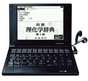【中古】セイコー/SEIKO 電子辞書 SII PASORAMA SL904XR(SR-G9003NH3の大学生協モデル/理系モデル)