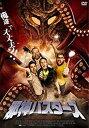 【中古】(未使用・未開封品) 邪神バスターズ [DVD]