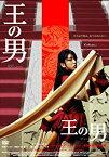 【中古】王の男 コレクターズ・エディション (初回限定生産) [DVD]