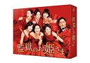 【中古】監獄のお姫さま DVD-BOX