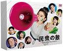 【中古】民衆の敵~世の中、おかしくないですか!?~DVD-B...
