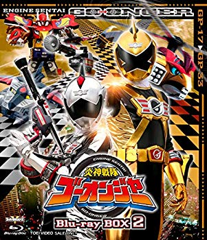 【中古】炎神戦隊ゴーオンジャー Blu-ray BOX2