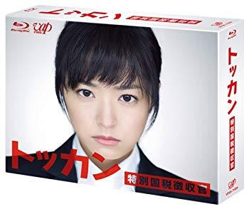【中古】トッカン 特別国税徴収官 Blu-ray BOX