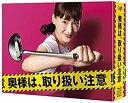 【中古】奥様は、取り扱い注意 Blu-ray-BOX
