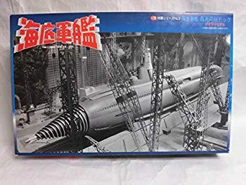 【中古】フジミ模型 海底軍艦 轟天号 in ドック画像