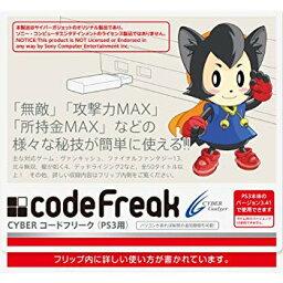 【中古】CYBER コードフリーク(PS3用)