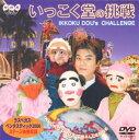 【中古】いっこく堂の挑戦 [DVD]