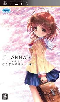【中古】CLANNAD 光見守る坂道で 上巻 - PSP画像
