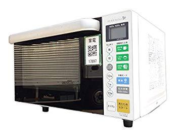 【中古】HerbRelax YMW-S18B1 ヤマダ電機オリジナル フラットテーブル電子レンジ(18L)