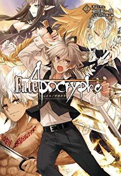 【中古】Fate/Apocrypha vol.5「邪竜と聖女」【書籍】画像