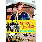 【中古】続・荒野の1ドル銀貨 MWX-007 [DVD]