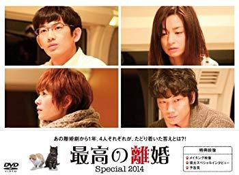 【中古】最高の離婚 Special 2014 [DVD]