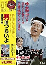 【中古】松竹 寅さんシリーズ 男はつらいよ 噂の寅次郎 [DVD]