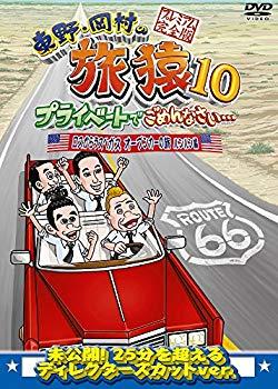 【中古】東野・岡村の旅猿10 プライベートでごめんなさい… ロスからラスベガス オープンカーの旅 ルンルン編 プレミアム完全版 [DVD]