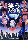 【中古】笑う犬の冒険 スーパーベストVol.5 後期人気キャラスペシャル [DVD]