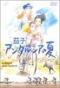 【中古】茄子 アンダルシアの夏 [DVD]