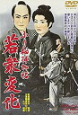 【中古】ふり袖捕物帖 若衆変化 [DVD]