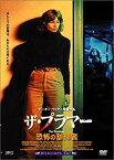 【中古】ザ・プラマー / 恐怖の訪問者 [DVD]