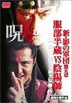 【中古】新・影の軍団 服部半蔵vs陰陽師 [DVD]