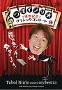 【中古】つボイノリオ 還暦記念クラシックコンサート [DVD]