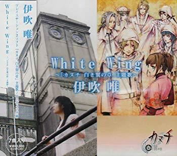 【中古】White Wing~「カヌチ 白き翼の章」主題歌~