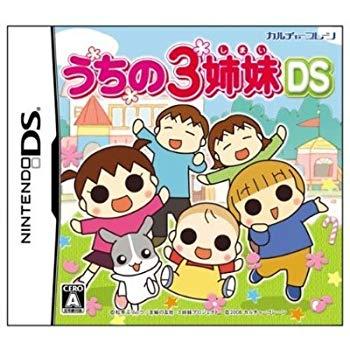 【中古】うちの3姉妹DS(特典無し)画像