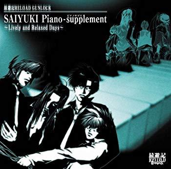 【中古】最遊記RELOAD GUNLOCK SAIYUKI Piano-supplement(ピアノサプリ)~Lively and Relaxed Days ~画像