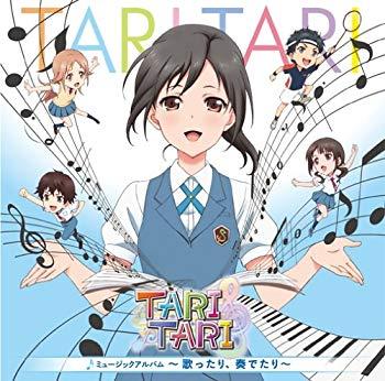 【中古】TVアニメ TARI TARI ミュージックアルバム~歌ったり、奏でたり~画像