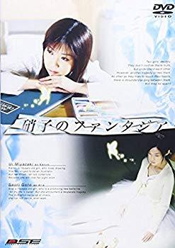 【中古】DRAMAGIX SEIYU ENERGY 硝子のファンタジア [DVD]