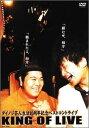 【中古】ダイノジ芸人生活10周年記念 ベストコントライブ KING OF LIVE [レンタル落ち]
