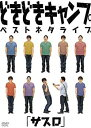 【中古】どきどきキャンプベストネタライブ「サスロ」 [DVD]